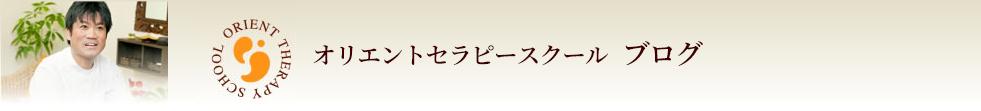オリエントセラピースクールブログ
