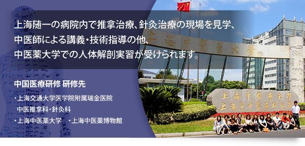 上海随一の病院内で推拿治療、針灸治療の現場を見学、中国医師による講義・技術指導の他、中医薬大学での人体解剖実習が受けられます。中国医療研修 研修先 ・上海交通大学医学院付属瑞金医院 中医拿科・針灸科,・上海中医薬大学,・上海中医薬博物館