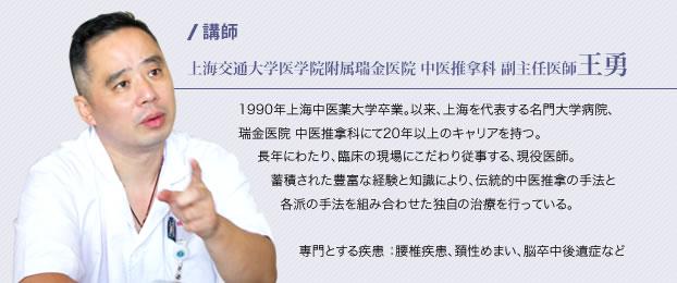 1990年上海中医薬大学卒業。以来、上海を代表する名門大学病院、瑞金医院 中医推拿科にて20年以上のキャリアを持つ。 長年にわたり、臨床の現場にこだわり従事する、現役医師。蓄積された豊富な経験と知識により、伝統的中医推拿の手法と各派の手法を組み合わせた独自の治療を行っている。専門とする疾患 :腰椎疾患、頚性めまい、脳卒中後遺症など