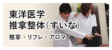東洋医学 推拿整体(すいな)