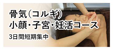 骨気(コルギ)小顔・子宮・妊活コース