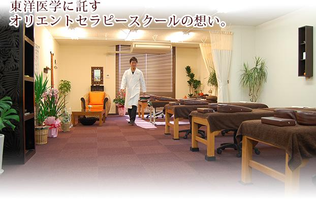 東洋医学に託す、オリエントセラピースクールの想い。