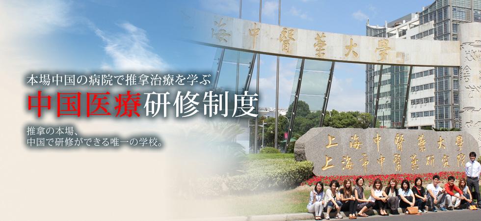 中国医療研修制度