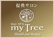 Day SPA my Tree(ディスパ マィトゥリー)