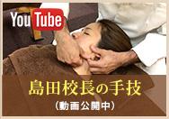 島田校長の手技
