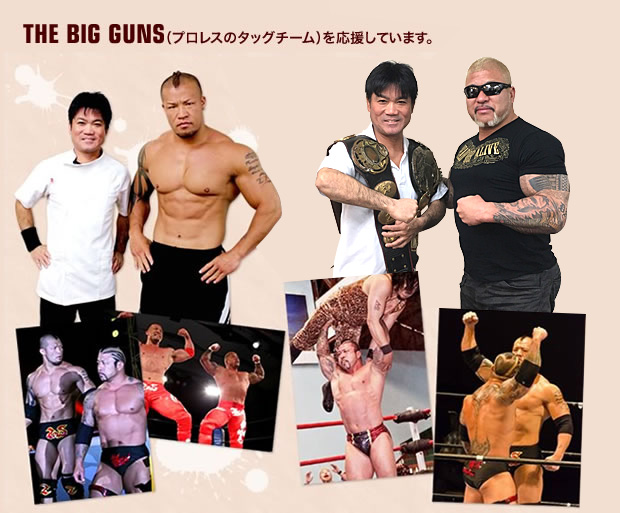 THE BIG GUNS(プロレスのタッグチーム)を応援しています。